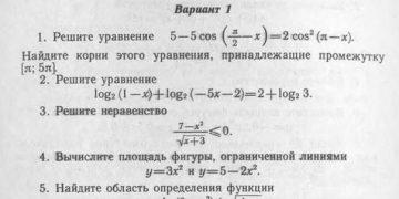 Сравнение задач 11 класса 1991 и 2015