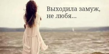«Выходила замуж, не любя…» — жизненное стихотворение