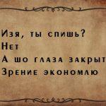 Душа Одессы, или 25 лучших одесских шуток о насущном