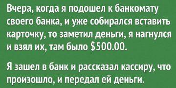 Мужчина находит $500 в банкомате.
