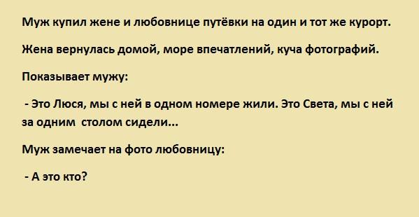 девушкой муж купил жене и любовнице путевки коттедж Щелковском районе