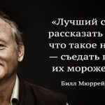 Правила жизни Билла Мюррея