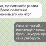 20 прикольных СМС от родителей