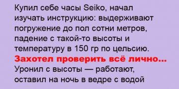 Как русский в Японии купил себе часы Seiko, начал изучать инструкцию