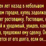 Ростовщик сказал ему, что он откажется от своего долга, если он позволит ему жениться на его дочери