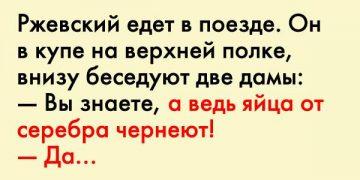 Ржевский послушал совет женщин