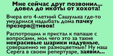 4-летний Сашулька надыбал дома пачку презерв@тивов!