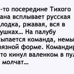 Диалог между русским и американцем
