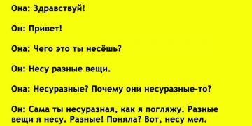 Разговор на русском языке, который не поймёт ни один американец