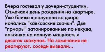Участковый угомонил гуляющих и шумящих кавказцев!
