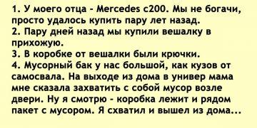 У моего отца – Mercedes c200. Мы не богачи, просто удалось купить пару лет назад