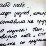 Женщина написала потрясающее письмо любовнице мужа. После такого письма… УХ! Красиво она это сделала!