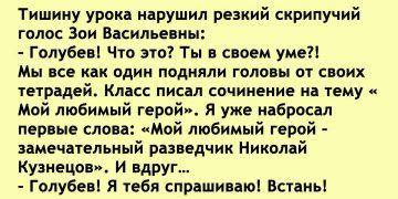 Тишину урока нарушил резкий скрипучий голос Зои Васильевны:
