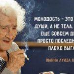 Мудрость 122-летней курильщицы