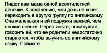 Дорогая учительница! Пишет вам мама одной девятилетней девочки