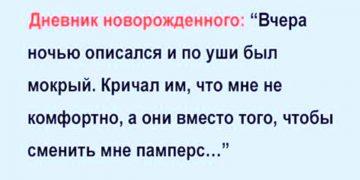 Дневник новорожденного! До слез смеялись ))
