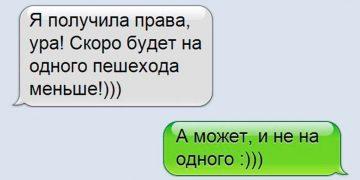 10 самых веселые СМС для хорошего настроения на весь день