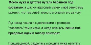 Моего мужа в детстве пугали бабайкой под кроватью ))))