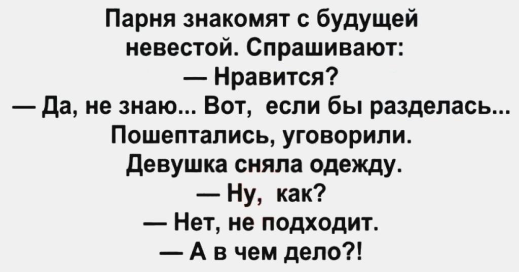 Анекдоты Про Пятницу Смешные