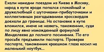 Рассказ Очевидца. О том, как жлобье поставили на место! Ехали поездом из Киева в Москву, народ в купе вроде попался спокойный…