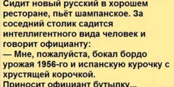 Уморительный анекдот про нового русского и интеллигента…До слез!