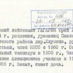 Рассекреченные документы о службе Юрия Гагарина