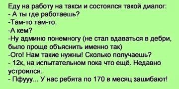 Про таксиста