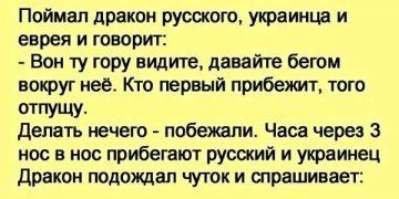 Поймал дракон русского, украинца и еврея