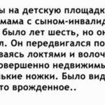 — Я не понимаю, зачем рожать таких больных детей…- обсуждали бабушки у церкви, увидев мою дочь…До слез!