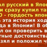 После этой истории специально для русских японцы добавили одну строчку в инструкцию к часам!