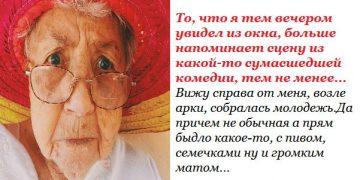 Шпана преградила путь пожилой женщине, а «жертва» устроила им большой сюрприз! То, что я тем вечером увидел из окна…