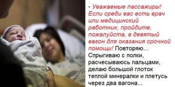 Когда пришлось принять роды. Если среди вас есть врач, пройдите, пожалуйста, в девятый вагон для оказания срочной помощи!