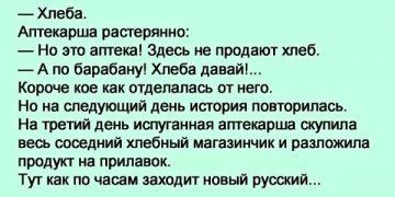Заходит новый русский в аптеку: