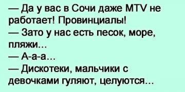 — Да у вас в Сочи даже MTV не работает! Провинциалы!