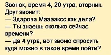 — Да 4 утра, вот звоню спросить куда можно в такое время пойти?