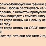 Стоят на польско-белорусской границе русские автолюбители.