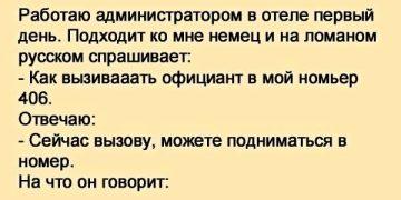 Русский и немец всегда найдут общий язык