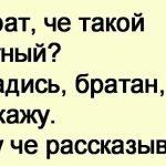 — Че такой грустный?