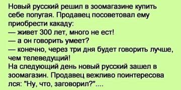 Новый русский решил купить попугaя