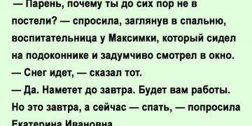 Максимкина мечта