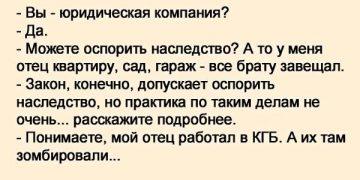 Зомбированный КГБшник