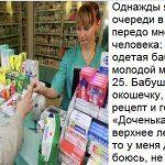 Смешная история про бабушку в аптеке. «Доченька, мне только верхнее лекарство, а то у меня денежек боюсь, не хватит…»