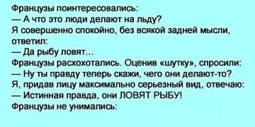 Что русскому хорошо — французу не понять!