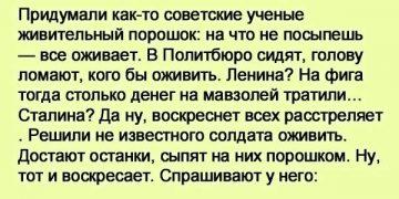 Придумали как-то советские ученые живительный порошок: на что не посыпешь — все оживает.