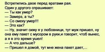 Встретились двое перед вратами рая. Один у другого спрашивает: — Ты как умер?