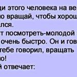 Поймали людоеды «»белорусса»». Старый вождь говорит молодому…