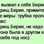 Сталин вызвал к себе Берию