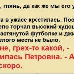 Случай в церкви… — Петровна, глянь, да как же мы его упустили-то? Васильевна в ужасе крестилась.
