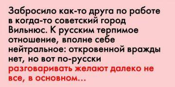 Слова, после которых официант сразу заговорил по русски — нечто!