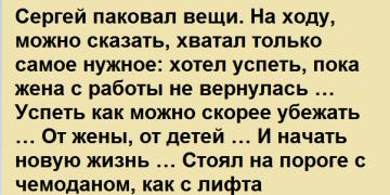 Сергей паковал вещи. На ходу, можно сказать, хватал только самое нужное: хотел успеть, пока жена с работы не вернулась…